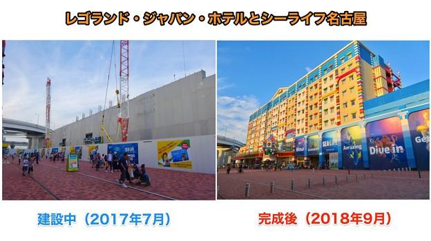 レゴランド・ジャパン・ホテルとシーライフ名古屋:建設中と完成後の比較 - 1