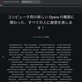 Photos: Opera 56:About画面に関係者への謝辞(詳細)