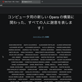 Photos: Opera 56:About画面に関係者への謝辞(詳細)