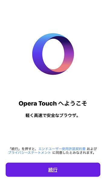 iOS版Opera Touch 1.0.2 No - 1:初回起動時に最初に表示される画面