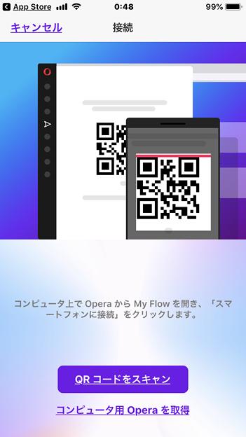 iOS版Opera Touch 1.0.2 No - 5:初回起動時に表示されるQRコードスキャン機能の説明