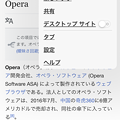 iOS版Opera Touch 1.0.2 No - 12:ハンバーガーメニュー