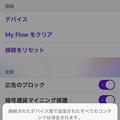 Photos: iOS版Opera Touch 1.0.2 No - 18:設定でMy Flowに追加されてる項目をクリア