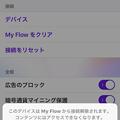 Photos: iOS版Opera Touch 1.0.2 No - 19:設定でMy Flowの接続を解除