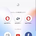 Photos: iOS版Opera Touch 1.0.2 No - 25:ホーム画面を下に引っ張って更新