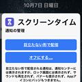 Photos: iOS12:スクリーンタイムの通知はオフに可能