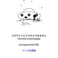 写真: Opera Touch:スピードダイヤル(Chrome startpage)にはアクセスできず - 2