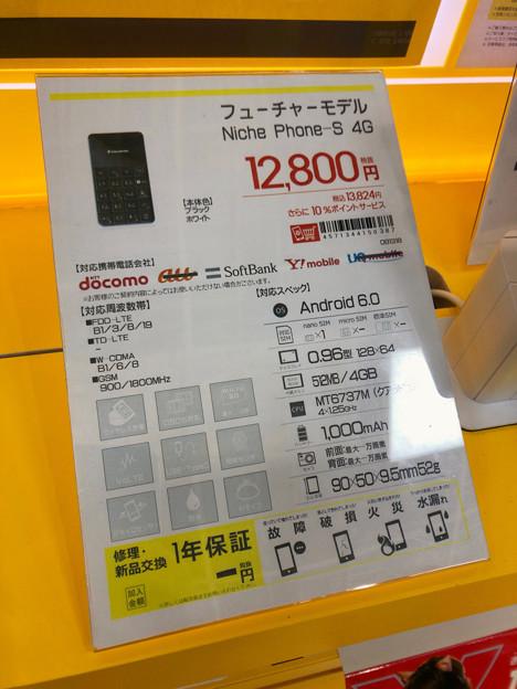 携帯電話型Android端末「NichePhone-S 4G」 - 3