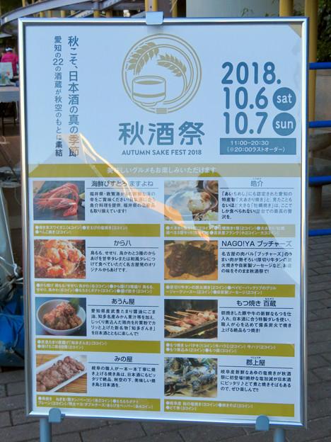 ZIP AUTUMN SQUAREと秋酒祭 2018 No - 4:料理の紹介