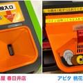 Photos: セルフレジの硬貨投入口 - 3(清水屋春日井店とアピタ桃花台店の比較)