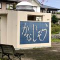 写真: 「かなしそう(悲しそう)」に見えた金地蔵公園のトイレ - 3