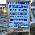 桃花台線の桃花台東駅周辺撤去工事(2018年10月11日) - 31