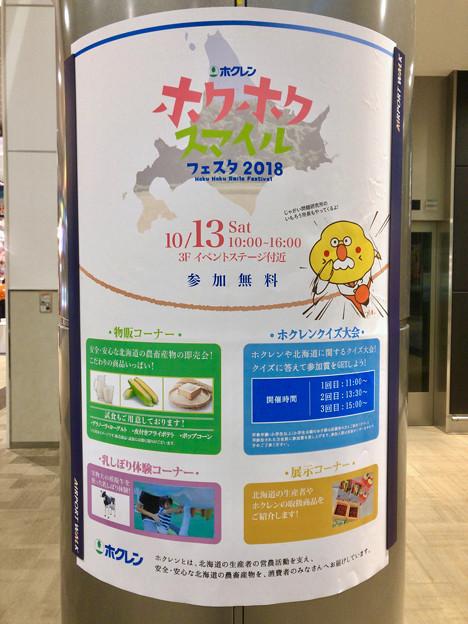 エアポートウォーク名古屋:ホクレンのイベント「ホクホクスマイルフェスタ 2018」のポスター - 1