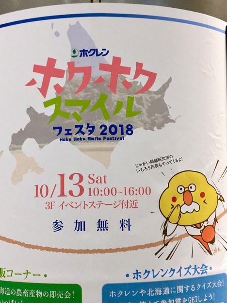エアポートウォーク名古屋:ホクレンのイベント「ホクホクスマイルフェスタ 2018」のポスター - 2