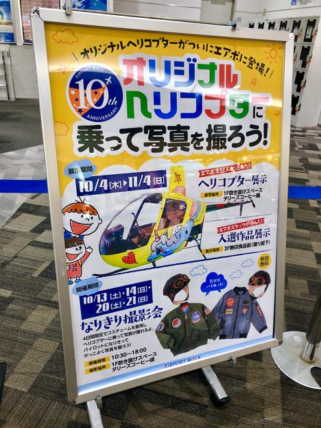 エアポートウォーク名古屋:乗って記念撮影ができるヘリコプター - 2
