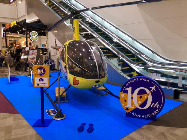 エアポートウォーク名古屋:乗って記念撮影ができるヘリコプター - 4