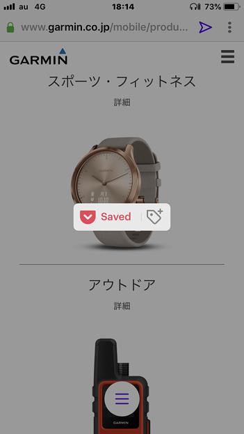 Pocket:ver.7でUIが大きく変更! - 16(保存完了通知が小さく…)