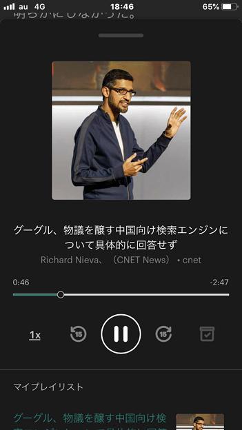 Pocket:ver.7でUIが大きく変更! - 17(音声読み上げ機能)