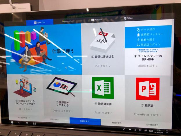 Photos: Surface Pro 6 No - 5:機能紹介アプリが良い感じ♪