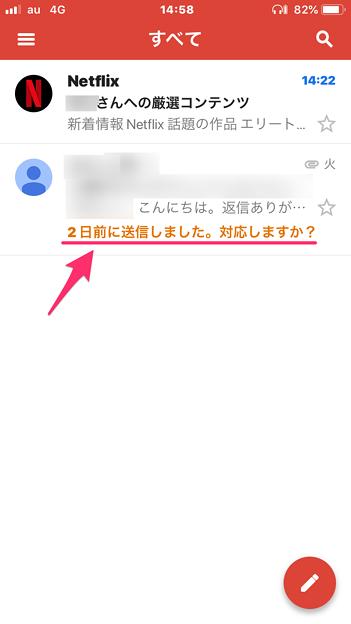 Gmail公式アプリ:返信したメールが再び「対応しますか?」と言う意味不明な表示 - 2