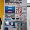 Pixel 3 No - 2:料金プラン(ソフトバンク)