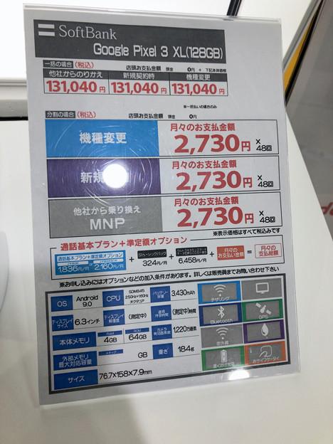 Pixel 3 XL No - 3:料金プラン(ソフトバンク)