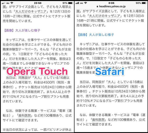 Opera TouchとSafariの全画面表示比較 - 2