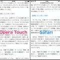 写真: Opera TouchとSafariの全画面表示比較 - 2