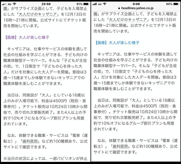 Opera TouchとSafariの全画面表示比較 - 6