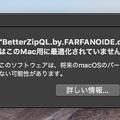 写真: QuickLookプラグイン「BetterZipQL」が32bitなので将来非対応のアラート