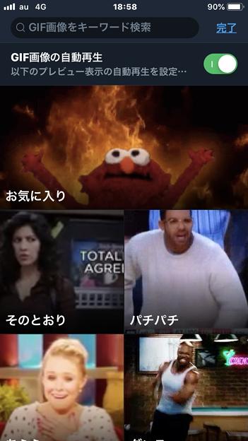 Twitter公式アプリのGIF画像機能に「お気に入り」!