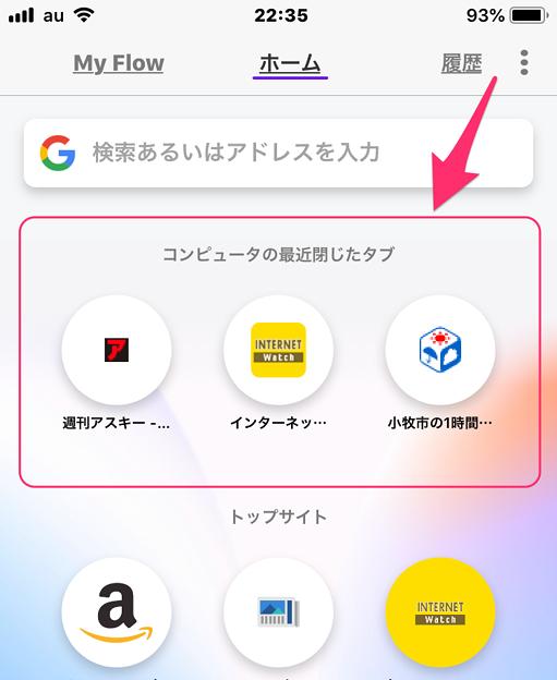 写真: Opera Touch;PC版と接続時のホーム画面 - 3(画面上に「最近開いたタブ」)