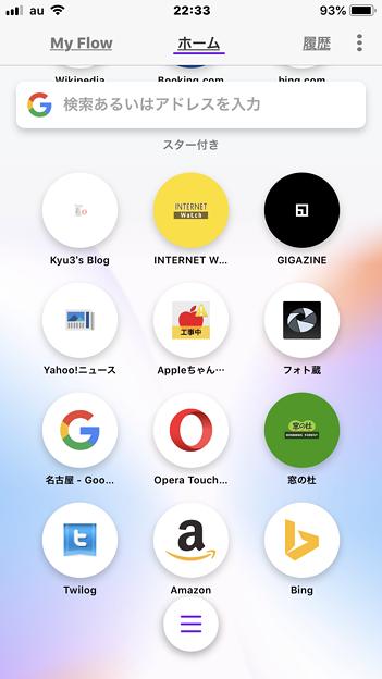 Opera Touch:PC版と未接続時のホーム画面 - 2(お気に入り)