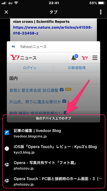 Opera Touch;PC版接続時のタブ一覧下にPCで今開いてるタブ - 2