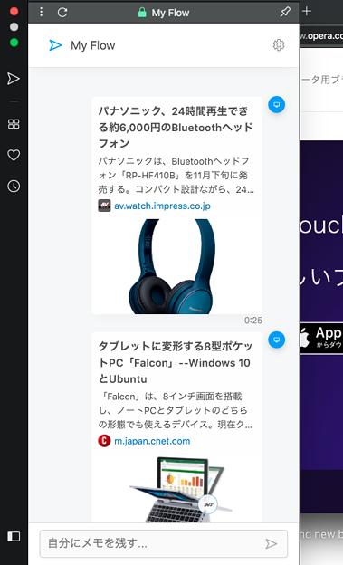 PC版Operaで「My Flow」を表示 - 2:サイドバー