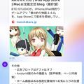 写真: Opera Touchで送信されたテキストを「My Flow」に表示(テキストは改行可能)- 1