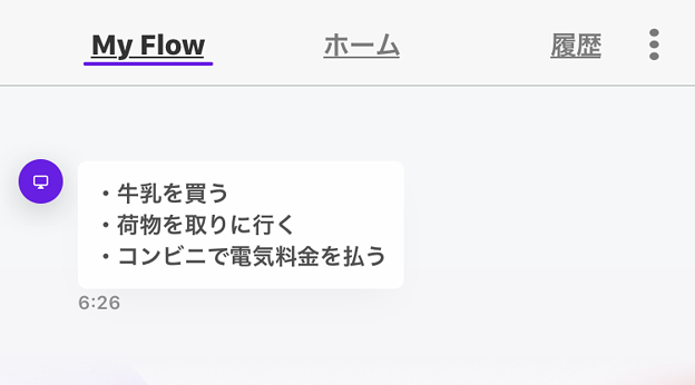 Opera Touch:My FlowをToDoリストとして使う - 2