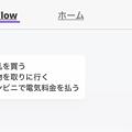 写真: Opera Touch:My FlowをToDoリストとして使う - 2