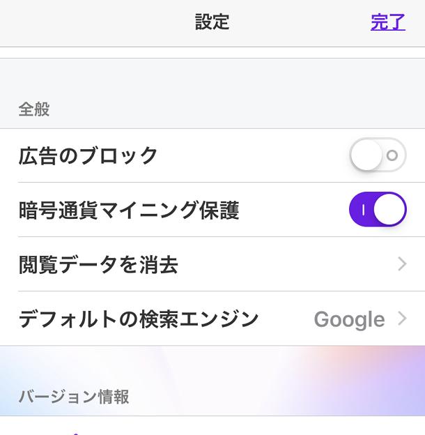 Opera Touchの設定画面:全般