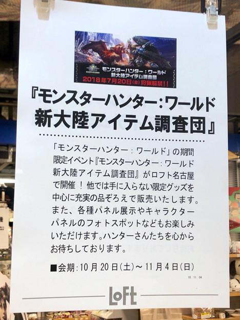 ロフト名古屋:モンハン関連グッズや資料の展示 - 2