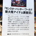 Photos: ロフト名古屋:モンハン関連グッズや資料の展示 - 2