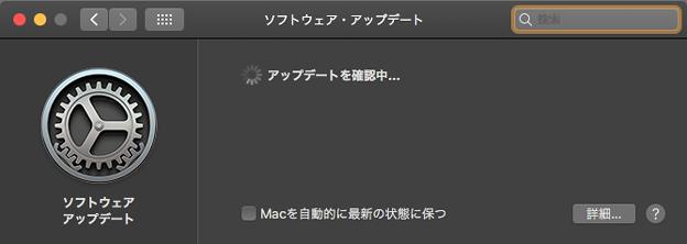 macOS Mojave:システム環境設定「ソフトウェアアップデート」からOSをアップデート! - 1(アップデートを確認中)
