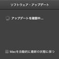 写真: macOS Mojave:システム環境設定「ソフトウェアアップデート」からOSをアップデート! - 1(アップデートを確認中)