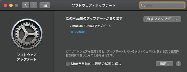 macOS Mojave:システム環境設定「ソフトウェアアップデート」からOSをアップデート! - 2(アップデートあり)