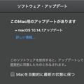 写真: macOS Mojave:システム環境設定「ソフトウェアアップデート」からOSをアップデート! - 2(アップデートあり)