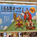 Photos: 名古屋駅 金の時計広場上に掲げられてた、名古屋まつりの巨大ポスター - 1