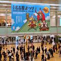 Photos: 名古屋駅 金の時計広場上に掲げられてた、名古屋まつりの巨大ポスター - 2
