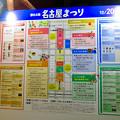 Photos: 名古屋まつり 2018:夜の久屋大通公園会場 No - 26(会場案内とプログラム)
