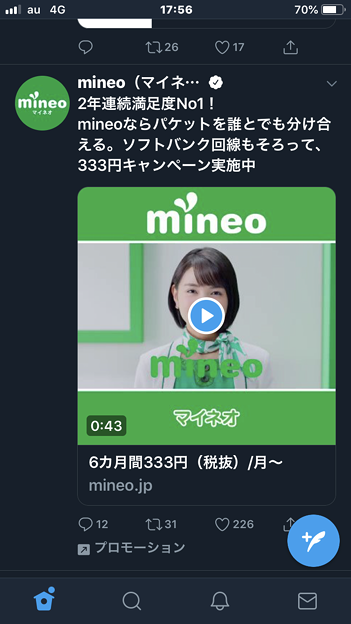 Twitter公式アプリ 7.35:ツイート投稿ボタンが右下に!? - 1