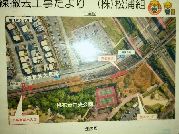 桃花台線の桃花台中央公園南側撤去工事(2018年11月1日):また高架の撤去が開始 - 9